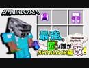 【日刊Minecraft】最強の匠は誰かスカイブロック編改!絶望的センス4人衆がカオス実況!#89【TheUnusualSkyBlock】