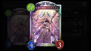 【シャドバ新弾】復活のイージス、天界の門リモニウムビショップ【シャドウバース / Shadowverse】