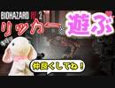 【うさぎ実況】ピョンっと逃げたい!恐怖のバイオハザードRE:2  #4【クレア・裏】