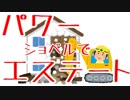 【ほぼ日P】パワーショベルでエステート【初音ミク】