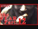 【the FEAR】ディスク4枚組の実写ホラーゲー Part.12