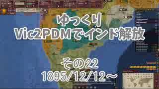 [ゆっくり実況]ゆっくりVic2PDMでインド解放 その22[Victoria2 PDM]