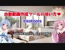♥ボイロ動画を自動で作っちゃおう♪CeVIOもね♪ exotools使い方解説動画♥
