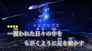 【ニコカラ】メルクリウス《傘村トータ》(On Vocal)