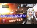【BFV】あかりのぐだぐだ戦記#1【VOICEROID実況】