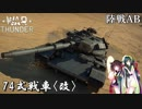 【VOICEROID実況】74式戦車改(G型)に乗る、ずんさんダー! 【War Thunder】 part.20
