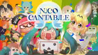#NICO_CANTABILE ニコカンタービレ♪