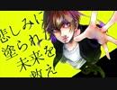 【ジョジョ-第2部OP】BLOODY STREAM 歌ってみた by 帝-ミカド 【オリジナルMV】