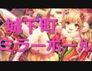 ぐるぐるぺんぎん【オリジナル曲】城下町ミラーボール feat.初音ミク VOCALOID