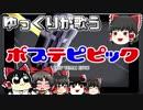 【UTAU】 ゆっくりが歌う「POP TEAM EPIC」【ゆっくり】
