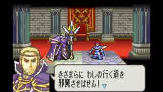 【実況】10代を取り戻したい大人のFE封印の剣ハード【第22章】part3