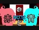 【読ム-1グランプリ2019】赤と青【No.12】