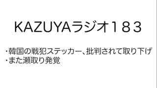 【KAZUYAラジオ183】韓国の戦犯ステッカー、批判されて取り下げ