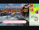 第47回みるきぃ杯ダービースタリオン99大会