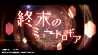 【終末のミュートロギア】 歌ってみた 【KOPA】