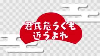 【おそ松さん2期OP】君氏危うくも近うよれ【歌ってみた】