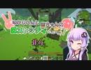 【Minecraft】ゆかりさんと茜ちゃんのロストシティ侵略!  #4【VOICEROID実況】