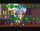 #03【就活】人事部の葵ちゃんから就活についてお話しがあります~面接について~