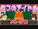 【へんないきもの】タコ界のアイドル!メンダコ【ゆっくり解説#11】