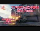 【WoT】接戦リプレイ 第6回【M46 Patton】知られざるパリの強ポジ?