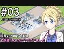 第82位:【Project Hospital】院長のお姉さん実況【病院経営】 03 thumbnail