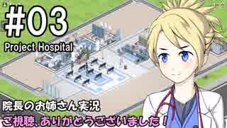 【Project Hospital】院長のお姉さん実況【病院経営】 03