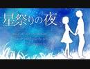 【鏡音リン/巡音ルカ】星祭りの夜【オリジナル】
