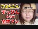 【すっぴんから怪奇メイクまで】ホモと見る山田香織のTikTok⑤