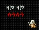 初代ポケモン 「中国語名」なら直感で分かるよね?