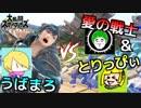 【実況】vs2神 スマブラSP実況者1vs2対決
