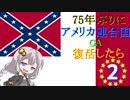 [Hoi4 MtG] 75年ぶりにアメリカ連合国が復活したら#2[VOICEROID実況]