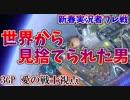 【マリオカート8DX】新春実況者フレ戦3GPガチレース【愛の戦士視点】