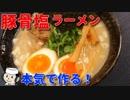 第97位:豚骨塩ラーメン♪ ~山岡家のプレミアム塩とんこつを本気で再現!~ thumbnail