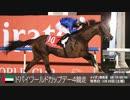 【海外競馬】プロ馬券師よっさんの第22回 ドバイシーマクラシック(GⅠ)