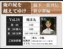 ◆俺の屍を越えてゆけ 実況プレイ◆新京都編 vol.18 : 飛沫丸