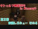 【クトゥルフ神話TRPG in Minecraft】哀憐レスキュー その4