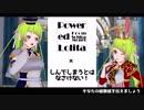 【UTAUカバー】しんでしまうとはなさけない!【Power-ed-Lolita】