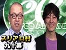 【原軍団参上】麻雀プロの人狼スリアロ村:第九十幕(中)