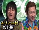 【原軍団参上】麻雀プロの人狼スリアロ村:第九十幕(下)