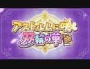 【プリンセスコネクト!Re:Dive】アストルムに咲く 双輪の華 オープニング
