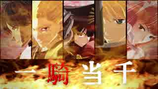 【Fate/MMD】王の響宴/MMD-PV【一騎当千】
