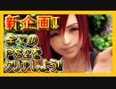 【ゆっくり実況プレイ】全てのPS2をクリアしよう!!【嘘です!!】