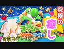 【実況】ピョンっと可愛すぎるヨッシーと大冒険!ヨッシークラフトワールド #1