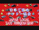 全国ご当地タクシー CM動画