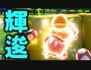 【実況】マリオカート8DX新春実況者フレンド戦 セピア第3GP