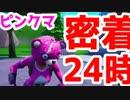 【Fortnite】ピンクマ密着24時【フォートナイト】【茶番】【意味がわかると怖い話】