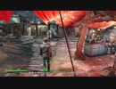 [Fallout4]かにばるパパPart.30.5[字幕プレイ]