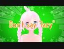 """【Rana26790】Don't say """"lazy""""【カバー】"""