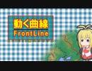【AviUtl用スクリプト】動く曲線_FrontLine