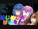 【Voiceroid実況プレイ】はじめてのばいを【BIOHAZARD RE:2】Part7